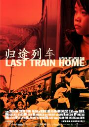 Last Train Home movie poster